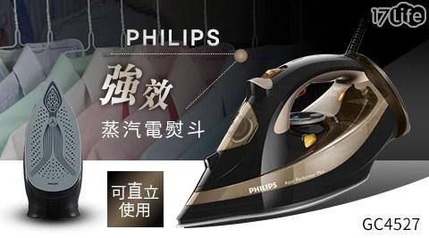C4527/飛利浦/蒸汽電熨斗/電熨斗/熨斗/Philips/強效蒸汽電熨斗