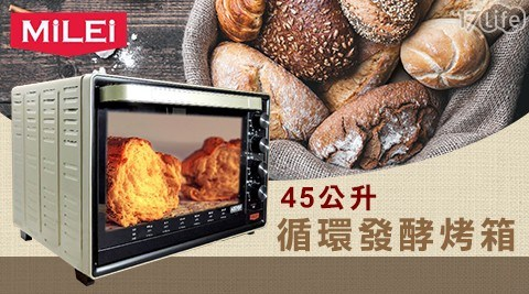 大烤箱/烤箱/發酵烤箱/45公升烤箱/米徠/對流烘烤/烘焙專用烤箱/烘培烤箱