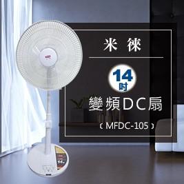 米徠-14吋變頻DC扇/電風扇 MFDC-105