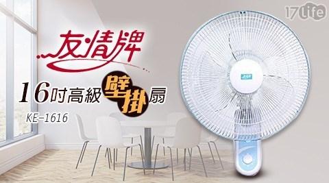 友情牌-16吋高級壁掛扇/電風扇