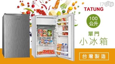 電冰箱/冰箱/小冰箱/大同