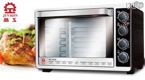 晶工牌45L雙溫控不鏽鋼旋風電烤箱