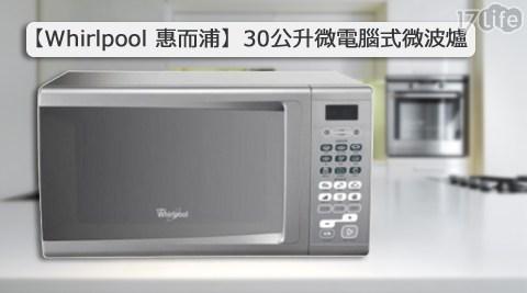 Whirlpool 惠而浦/30公升/微電腦式/微波爐