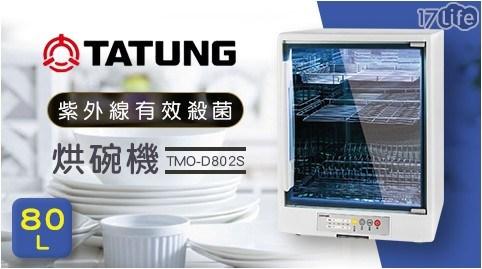 紫外線殺菌燈/殺菌燈/紫外線/烘碗機/不鏽鋼/大同/TMO-D802S