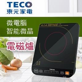 東元-微電腦智能微晶電磁爐