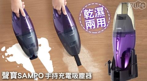 只要948元(含運)即可享有【聲寶 SAMPO】原價1,680元乾濕兩用手持充電吸塵器(EC-SA05HT)1台,保固一年。