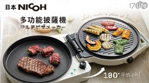 日本NICOH 多功能披薩烤盤機PS-501