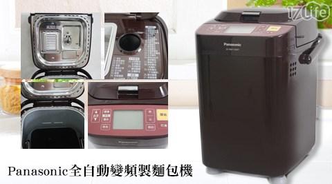 只要6780元(含運)即可購得【國際牌Panasonic】原價9990元【國際牌Panasonic】全自動變頻製麵包機(SD-BMT1000T)1台,享1年保固;加贈料理秤1入。