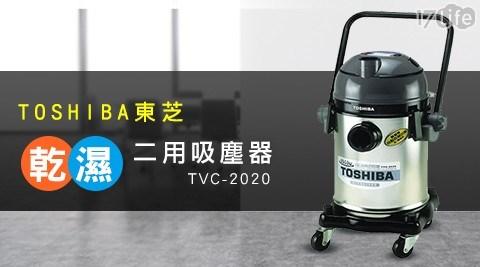 TOSHIBA東芝-乾濕二用吸塵器