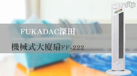 FUKADAC/深田/FUKADAC深田/機械式/大廈扇/風扇