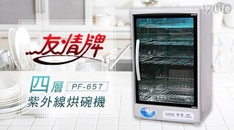 烘碗機/友情牌/不鏽鋼/紫外線/微電腦/烘碗/乾碗機/碗筷/碗筷置物/置物/收納/碗筷收納