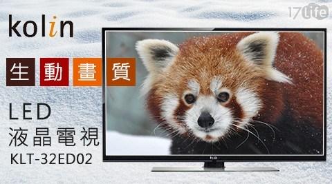 電視/液晶電視/LED/歌林/32吋/SAMSUNG/三星面板/32吋電視/歌林電視