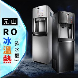 元山RO飲水機 YS-8014RWMW(黑白兩色)