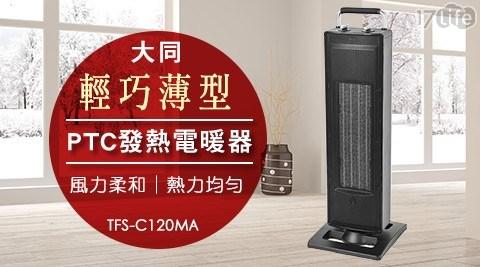 只要 2,580 元 (含運) 即可享有原價 4,990 元 【大同】PTC發熱電暖器 TFS-C120MA