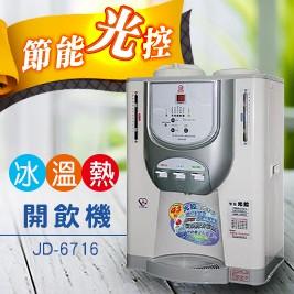 晶工牌冰溫熱開飲機 JD-6716