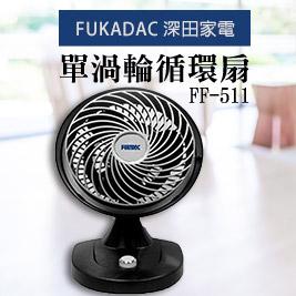 【FUKADAC深田家電】單渦輪循環扇FF-511 (福利品)