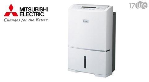 除濕機/清淨機/日本製造/三菱除濕機/一級節能
