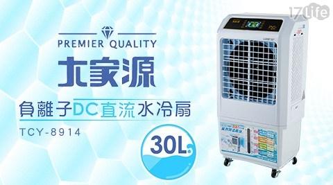 水冷扇/風扇/電扇/水冷器/負離子/DC/直流/冷氣/移動式冷氣/TCY-8914/30L水冷扇/大家源/負離子水冷扇
