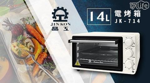 14L電烤箱/電烤箱/烤箱/JK-714/晶工