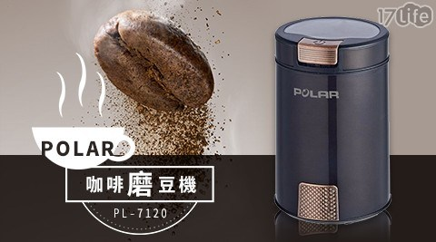 普樂/咖啡磨豆機/磨豆機/PL-7120/咖啡