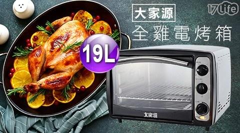 大家源-19L全雞電烤箱TCY-3819