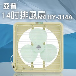 亞普-14吋排風扇 HY-314A