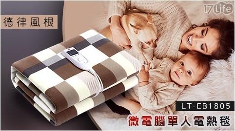 電毯/電暖毯/毯子/毛毯/電暖器/暖氣/暖毯/電熱毯/LT-EB1805
