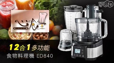 心之食堂-12合1多功能食物料理機ED840