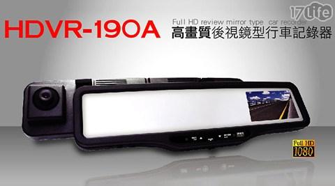 ABEO/HDVR-190A/ Full HD高畫質/1080P /行車紀錄器