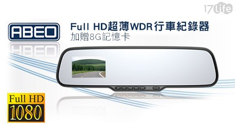 ABEO/視方行/真正Full HD/超薄WDR/行車紀錄器