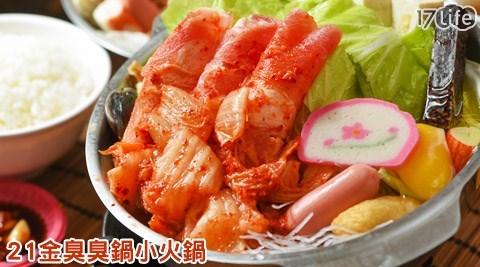 21金/小火鍋/臭臭鍋/長庚店/火鍋/飲品