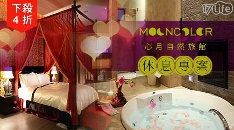 心月自然旅館/台中/心月自然/心月
