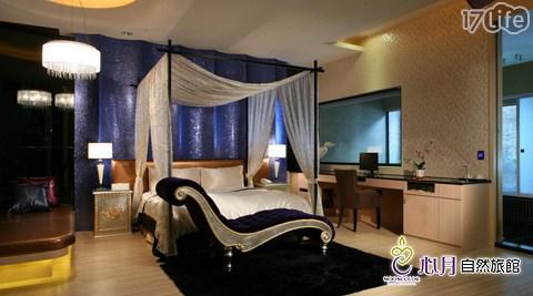 心月自然旅館-心享受! 升等不加價!住宿專案