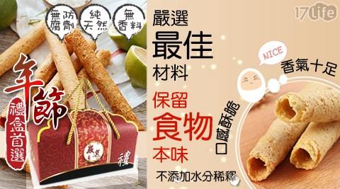 【純手作】蛋奶香純手工健康蛋捲禮盒
