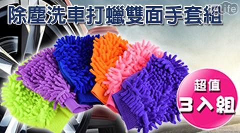 洗車/手套/除塵/打蠟