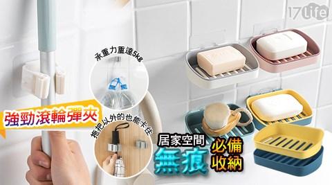 無痕/收納/工具/肥皂盒/肥皂