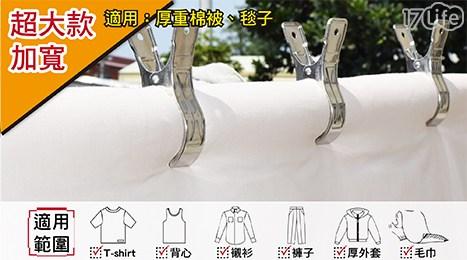 加大加寬不銹鋼晒被夾/晒被夾/夾/不鏽鋼