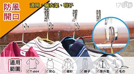 不銹鋼防風開口晒衣夾/晒衣夾/不銹鋼