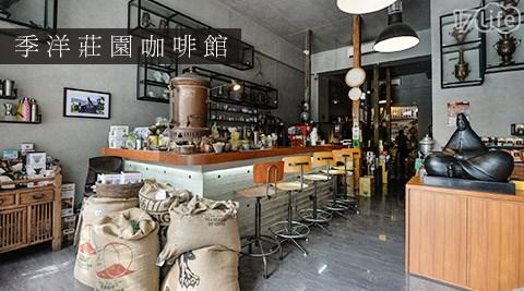 季洋/莊園/咖啡館