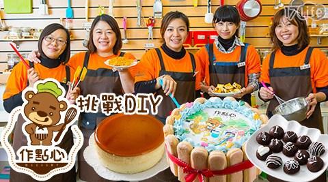 作點心/蛋糕/餅乾/動手做/點心
