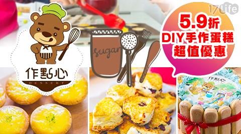 作點心-超值500抵用金方案/點心/動手做/下午茶/蛋糕/餅乾/甜點/烘焙