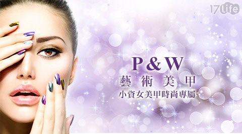 美甲/P&W/凝膠/中山/雙連