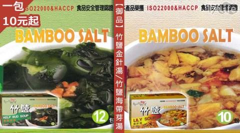 御品/竹鹽/金針湯/金針菇/海帶/海帶芽湯