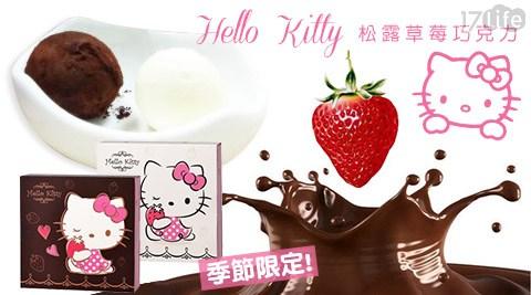 平均每入最低只要22元起(4盒免運)即可享有【Hello Kitty】季節限定!松露草莓巧克力系列4入/24入/32入(4入/盒),口味:白巧克力/黑巧克力。