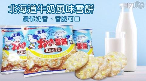 平均最低只要13元起(4袋免運)即可享有北海道牛奶風味雪餅:1袋(8包)/8袋(64包)/16袋(128包)。(8包/袋)