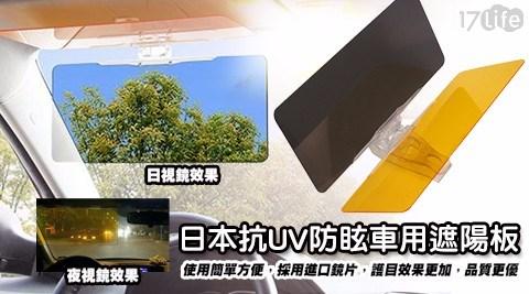 日本/抗UV/防眩/車用/汽車/遮陽板/遮光