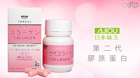 日本/味王/第二代/膠原蛋白/保養