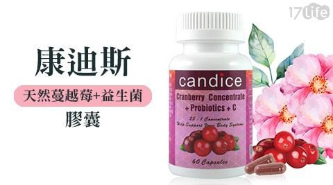 每日一物/Candice/康迪斯/天然/蔓越莓/益生菌/膠囊