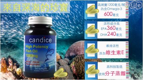 Candice/康迪斯/歐米加/Omega-3/高含量/600毫克/魚油/膠囊/高單位/深海魚油/鮭魚/保健/護眼/補腦