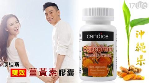 Candice/康迪斯/雙效薑黃素膠囊/薑黃素/膠囊